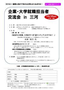 第1回 企業・大学就職担当者交流会(10/25)