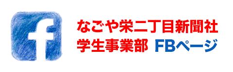なごや栄二丁目新聞社 学生事業部facebookページ