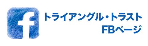 トライアングル・トラストfacebookページ