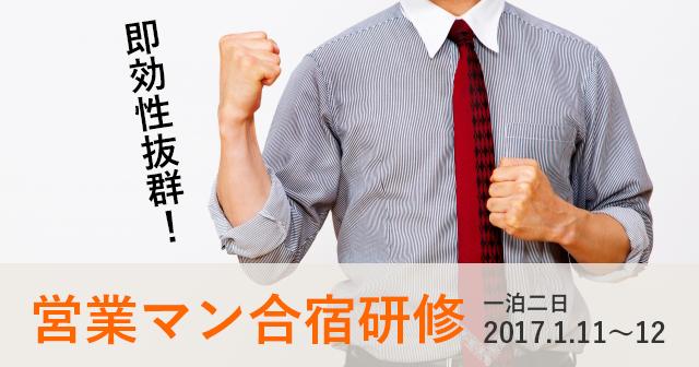 営業マン合宿研修