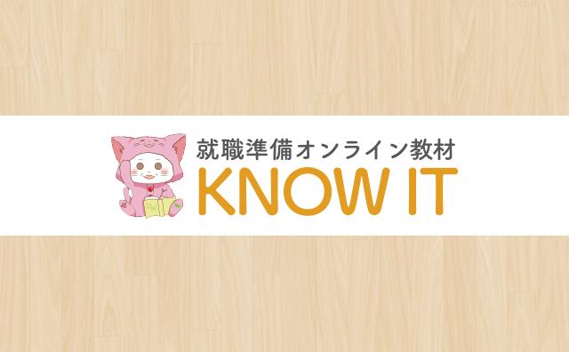 KNOW IT〜就職準備オンライン教材ノイット〜