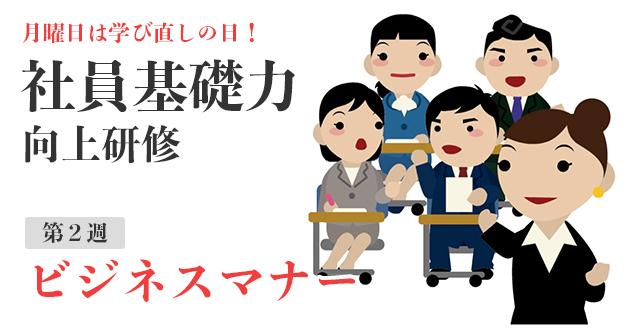 社員基礎力向上研修〜ビジネスマナー〜