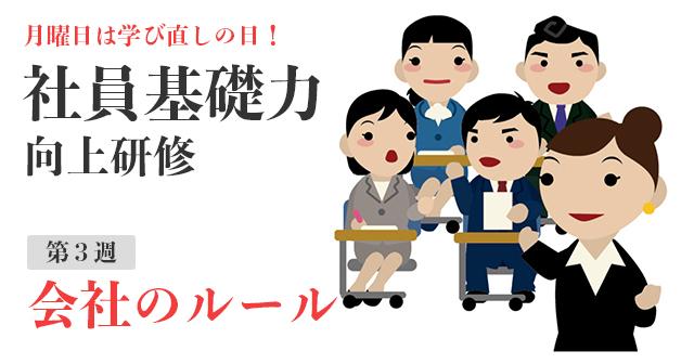 社員基礎力向上研修〜会社のルール〜