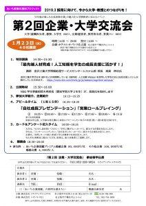 【新】第2回企業・大学交流会-20180123