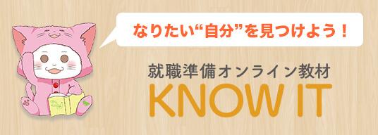 就職準備オンライン講座KNOW IT