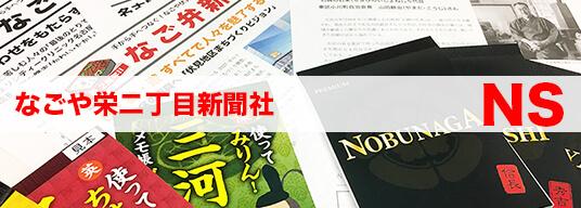 なごや栄二丁目新聞社