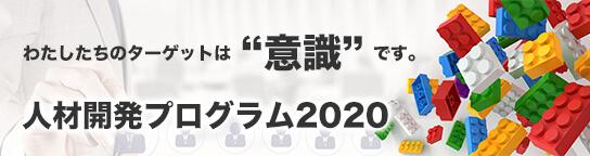 入社2〜5年目社員 10日間コース
