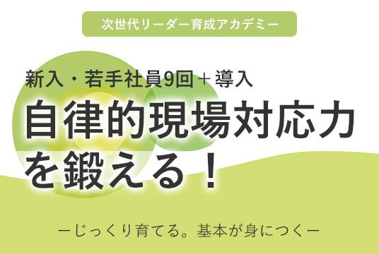 新入・若手社員9日間コース