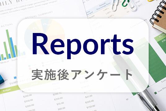 実施レポート