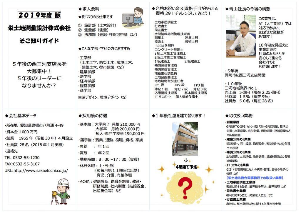 会社ガイド(栄土地測量設計株式会社)表