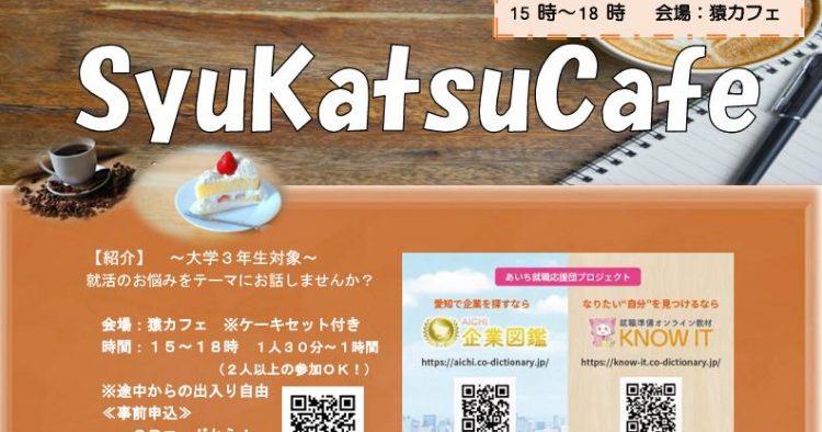 チラシ】201810企業図鑑cafe 愛知学院