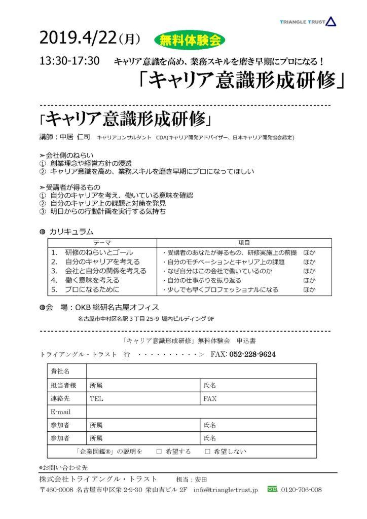 【無料体験会】キャリア意識形成研修 20190422