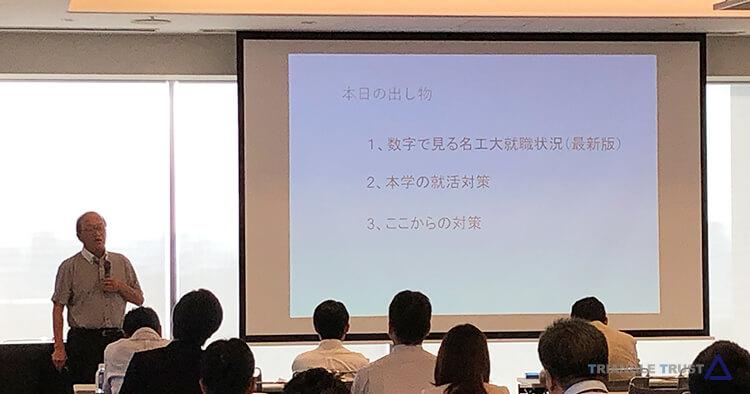 名古屋工業大学工学博士 キャリアサポートオフィス長 学生なんでも相談室副室長 山下 啓司 教授