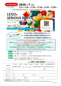 (2020-10067-N)【教育担当者】WEBレゴ無料体験会 7月度(カラー)