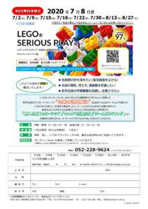 (2020-10062-N)【採用担当者】WEBレゴ無料体験会 7.8月度(カラー)