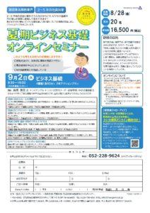 (2020-10070Y-5)建設業2~5年目夏期セミナー