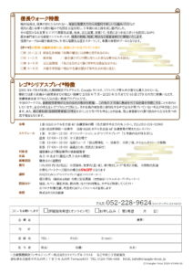 (2020-10068-24)経営者研修(LSP&信長ウォーク-2