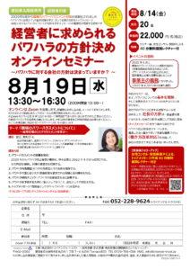(2020-10071Y-4)経営者向けパワハラ研修20200819