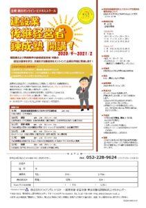 (2020-10083Y-5)建設業後継経営者錬成塾