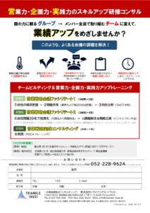 【チラシ】営業力・企画力・実践力アップトレーニング-1