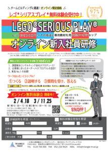 (2021-10004-4)【チラシ(カラー)】LSPオンライン「新入社員研修」 -1