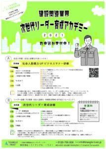 2021次世代リーダー育成アカデミー(建設関連業界)