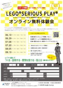 (2021-10021)【チラシ(カラー)】LSPオンライン研修(無料体験会6~8月)