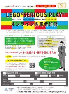 LSPオンライン「内定者研修」